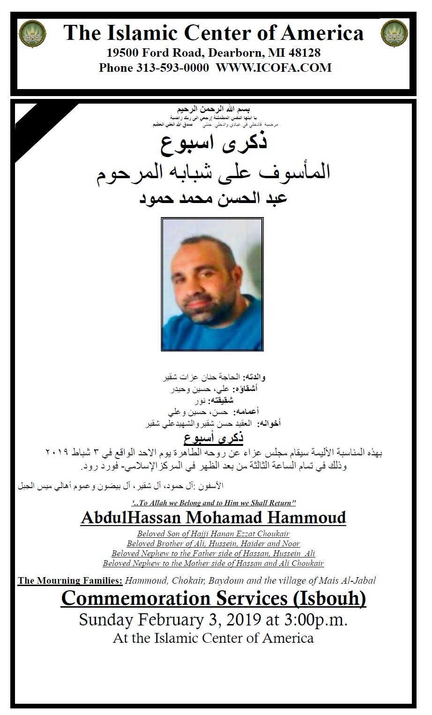 2218a374d AbdulHassan Mohamad Hammoud - Commemoration - Islamic Center of America